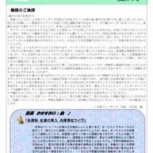 ニューズレター創刊!…