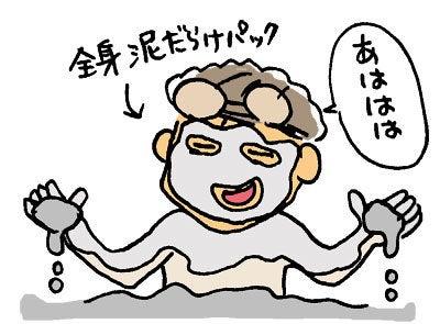 ひばらさんの九州探訪-ひばらさんの九州探訪 別府温泉