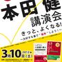 3/10 本田健講演…
