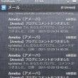 IOS5.0.1で脱…