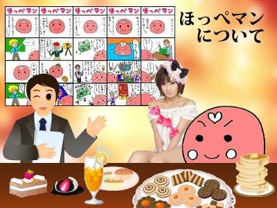 PIGMYANオフィシャルブログ「わくわくピグミャンランド」Powered by Ameba-hoppe-man