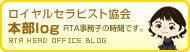 ロイヤルセラピスト協会本部log RTA事務子のブログ