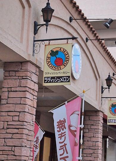 福岡でグルメを満喫♪-ラディッシュベーカリー