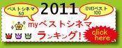 2011年myベストランキング150本!