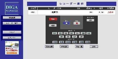 最新デジタル機器について-ディーガ制御