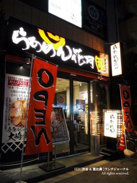 $●[渋谷&恵比寿] ランチ・ジャーナル-1