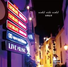 音舞宙凛-World Wide World