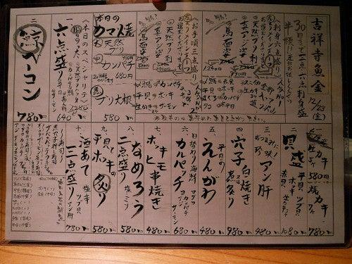 くさい屋-uokichi2
