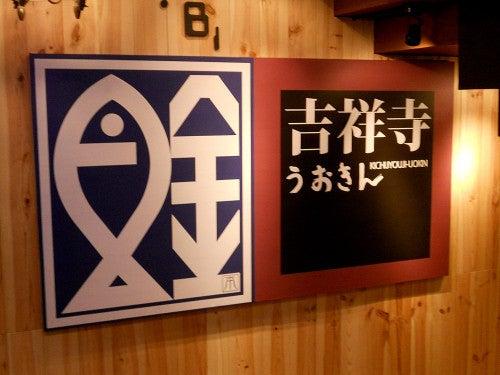 くさい屋-uokichi12