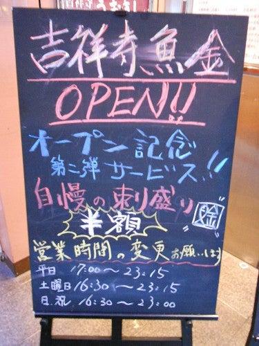 くさい屋-uokichi11