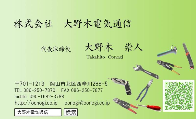 大野木電気通信
