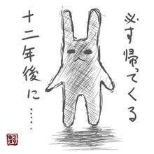 ヨコオタロウの日記-111231_バイバイウサギ.jpg