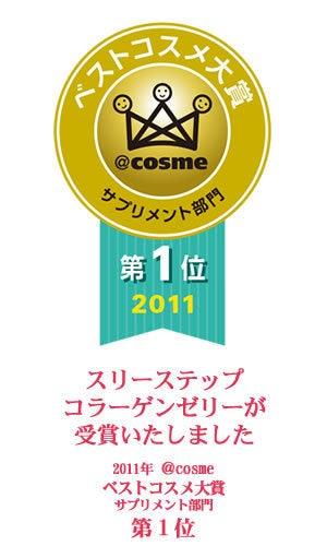 ベストコスメ大賞ロゴ