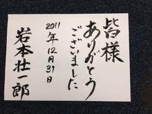 岩本壮一郎の「鳴かぬなら鳴かせてみせようホトトギス」-ありがとう