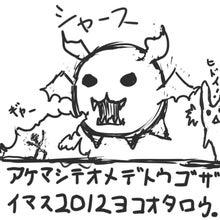 ヨコオタロウの日記-120101_アケマシテ画像.jpg