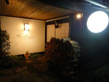 横浜発 驢馬人の美食な日々-TakeruQuindici