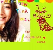 竹中有希のブログ