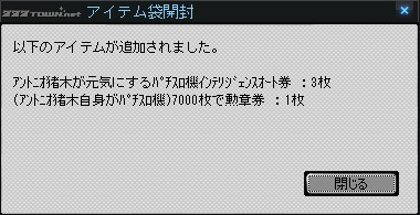 オイルのブログ(サミタ攻略!?)