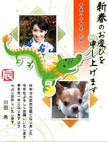 川田希オフィシャルブログ「Sugar & Spice」Powered by Ameba-1325395631230-1.jpg