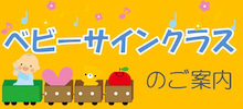 Sweet Mamanのハピハピベビーサインブログ