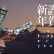 謹賀新年!!
