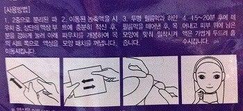 韓国化粧品・韓国コスメ・韓国美容の情報発信サイト 美コリア(mi-korea)のブログ-使用方法