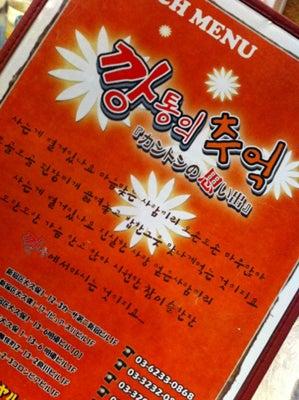韓国料理研究家・ほんだともみのコリアンワールド-新大久保 カントンの思い出