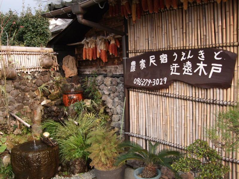農家民宿 迂遠木戸(うえんきど)