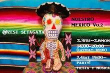 チチネオ〜メキシコ・オアハカ雑貨に囲まれたい〜