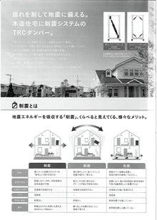 in VILLAGE house スタッフブログ-TRC2