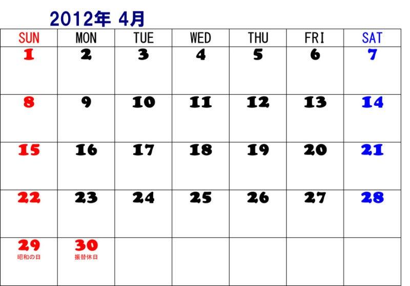 カレンダー カレンダー2011年度 : クソみてえなウンコのアメブロ ...