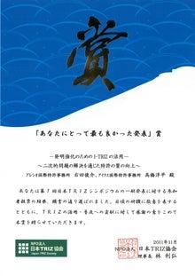 $千葉(浦安)、東京(渋谷)で働く弁理士高橋のはじめての特許・商標-7th TRIZシンポジウム 賞状