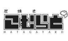 $炭焼き こむらど  -HATAGAYARD-