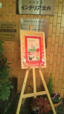 $㈱インテリア大分 社員blog