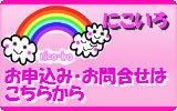 佐倉市 ベビーマッサージ教室『にこいろ』