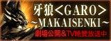 $GARO PROJECT 牙狼<GARO>最新情報-『牙狼〈GARO〉~MAKAISENKI~』