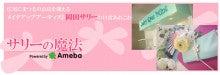 $岡田サリーオフィシャルブログ「海とライオンと娘たち」Powered by Ameba