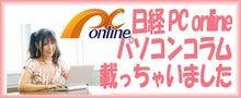 日経PConline