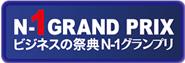 $N-1グランプリ オフィシャルブログ-N1グランプリバナー