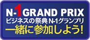 N-1グランプリ オフィシャルブログ-一緒に参加しよう