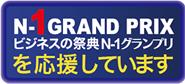 $N-1グランプリ オフィシャルブログ-応援しています