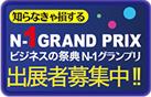 N-1グランプリ オフィシャルブログ-Sサイズ出展者募集