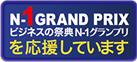 N-1グランプリ オフィシャルブログ-Sサイズ応援しています