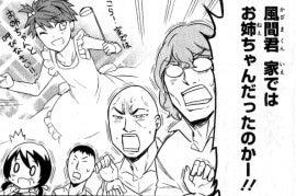 慌てず騒がず漫画感想-manga-008_201