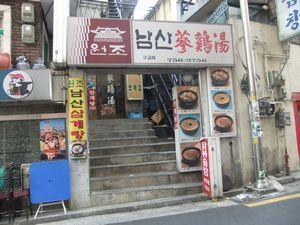韓国料理研究家・ほんだともみのコリアンワールド-南山参鶏湯
