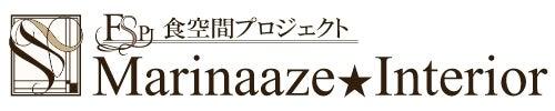 【メルマガリニューアル配信】マリナーゼ★インテリア×セレクション