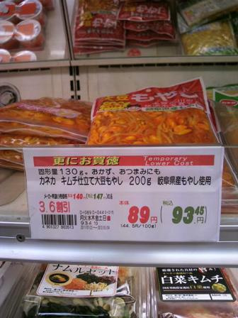 藤沢のママパパが選んだ【ローベクレル食品】子供に安全な食材を選ぼう!-もやし
