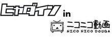 $ヒャダイン オフィシャルブログ 「ヒャダインのチョベリグ★エブリディ」 Powered by Ameba