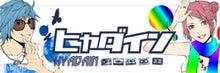 ヒャダイン オフィシャルブログ 「ヒャダインのチョベリグ★エブリディ」 Powered by Ameba