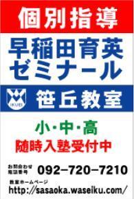 「継続こそ力なり」 早稲田育英ゼミナール笹丘教室塾長のブログ